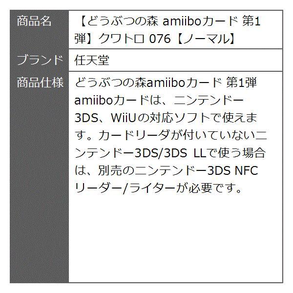 「どうぶつの森 amiiboカード 第1弾」クワトロ 076「ノーマル」|zebrand-shop|02