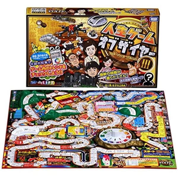 人生ゲーム オブザイヤーIII[151109]|zebrand-shop