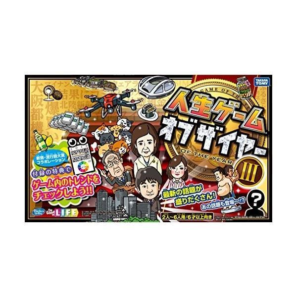 人生ゲーム オブザイヤーIII[151109]|zebrand-shop|04