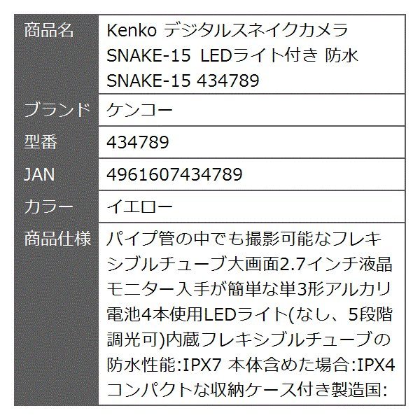Kenko デジタルスネイクカメラ SNAKE-15 LEDライト付き 防水 434789(イエロー) zebrand-shop 10