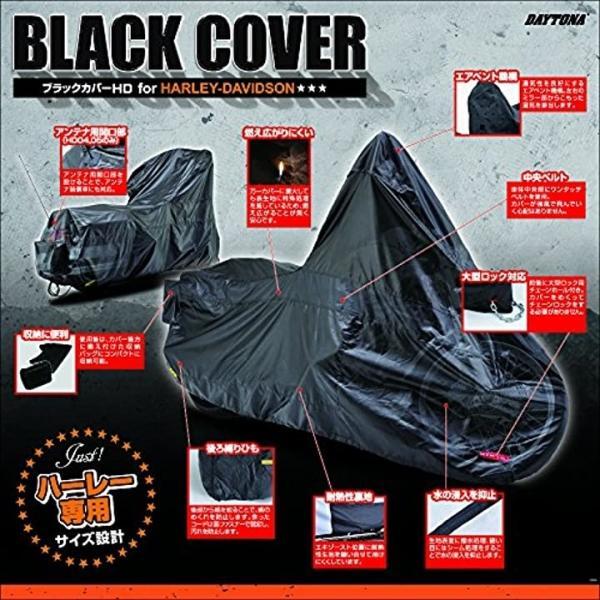 ブラックカバーHD04[91611]|zebrand-shop|02