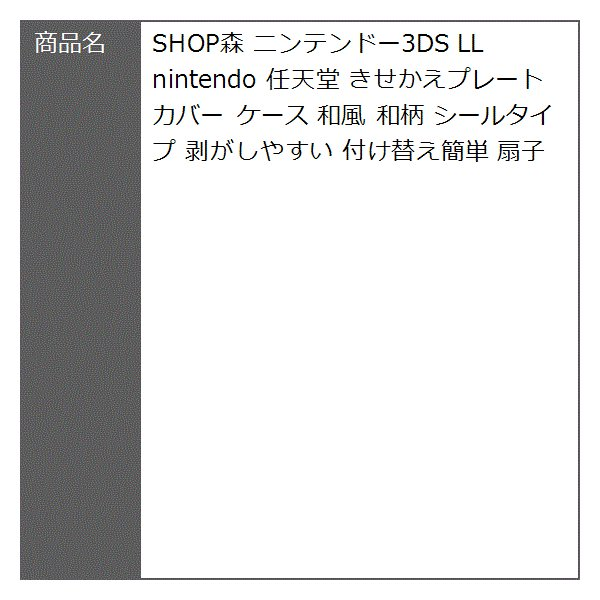 SHOP森 ニンテンドー3DS LL nintendo 任天堂 きせかえプレート カバー ケース 和風 和柄 シールタイプ(扇子)|zebrand-shop|05