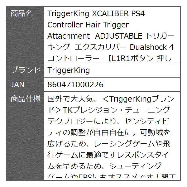 XCALIBER PS4 Controller Hair Trigger Attachment ADJUSTABLE トリガーキング|zebrand-shop|05