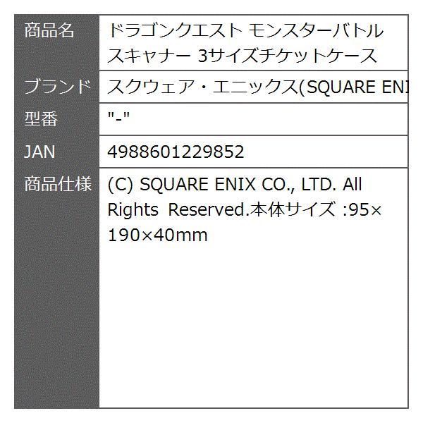 ドラゴンクエスト モンスターバトルスキャナー 3サイズチケットケース[-]|zebrand-shop|03