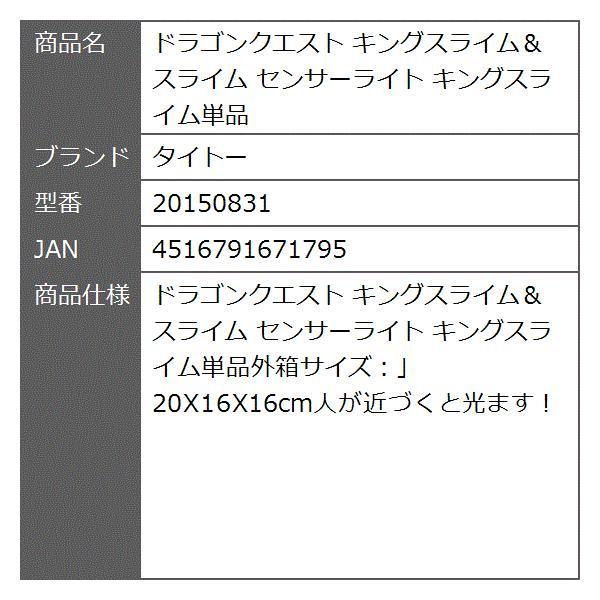 タイトー ドラゴンクエスト キングスライム&スライム センサーライト キングスライム単品 / 20150831|zebrand-shop|05