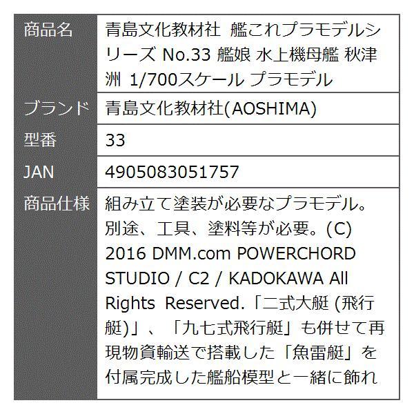 艦これプラモデルシリーズ No.33 艦娘 水上機母艦 秋津洲 1/700スケール[33] zebrand-shop 15