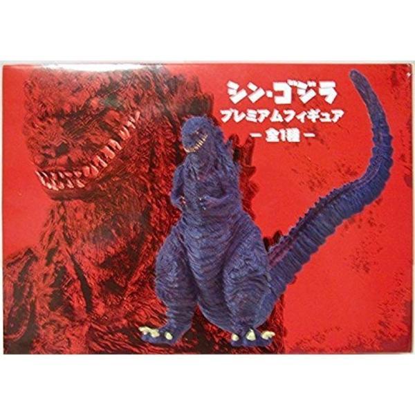 セガ シン・ゴジラ プレミアムフィギュア1
