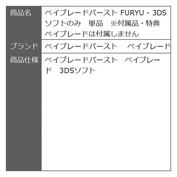 ベイブレードバースト FURYU - 3DS ソフトのみ 単品 *付属品・特典ベイブレードは付属しません|zebrand-shop|02
