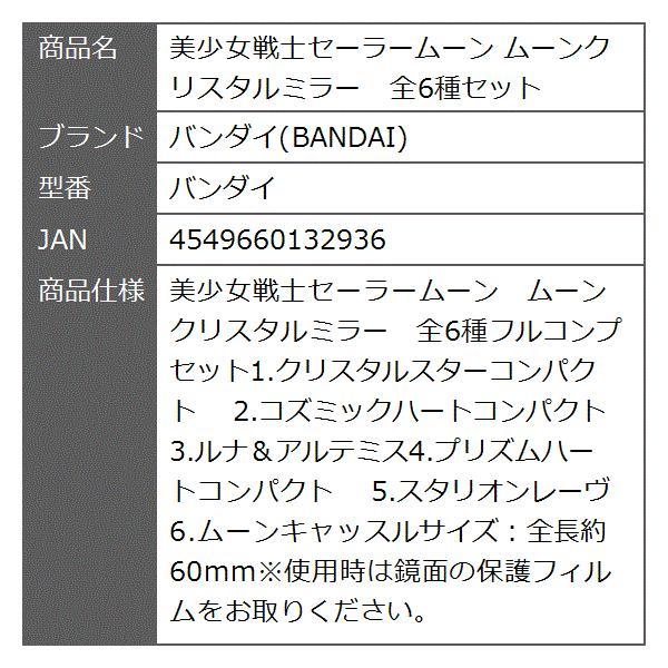 美少女戦士セーラームーン ムーンクリスタルミラー 全6種セット[バンダイ]|zebrand-shop|03