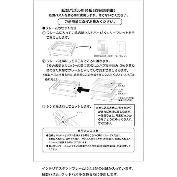 木製パズルフレーム インテリアスタンドフレーム ナチュラル(10x14.7cm)1