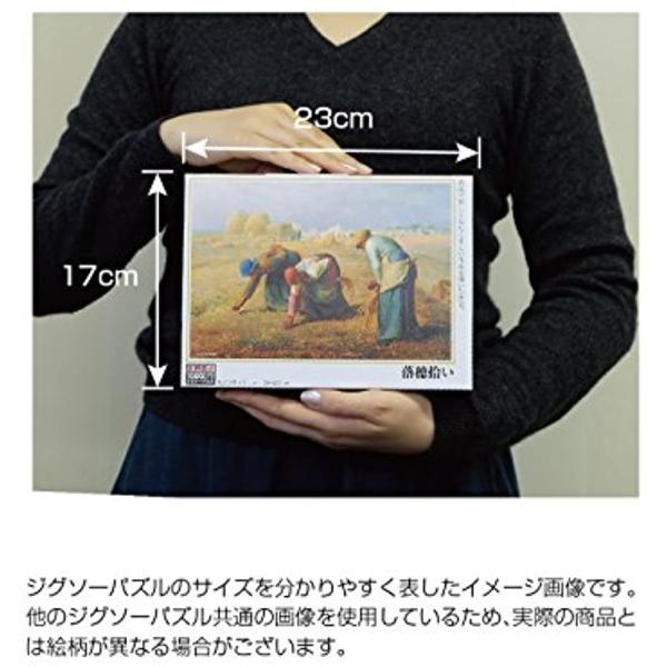 世界極小1000マイクロピース ジグソーパズル 名画の世界 民衆を導く自由の女神[M81-855](26x38cm)|zebrand-shop|05