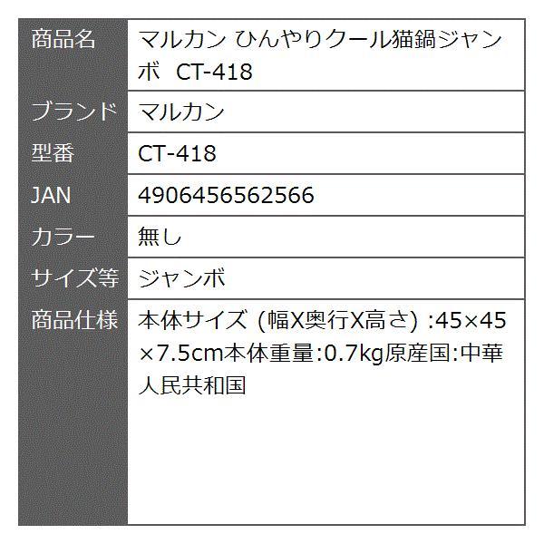 ひんやりクール猫鍋ジャンボ CT-418(ジャンボ)|zebrand-shop|03