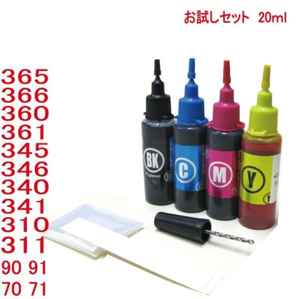 (NBC340BCL) お試し 詰め替えインク キャノン  BC-345 BC346 BC-340 BC-341 BC-310 BC-311 BC-90 BC-91 BC-70 BC-71 対応 (20mlx4色 器具付)純正5.5個分|zecoocolor