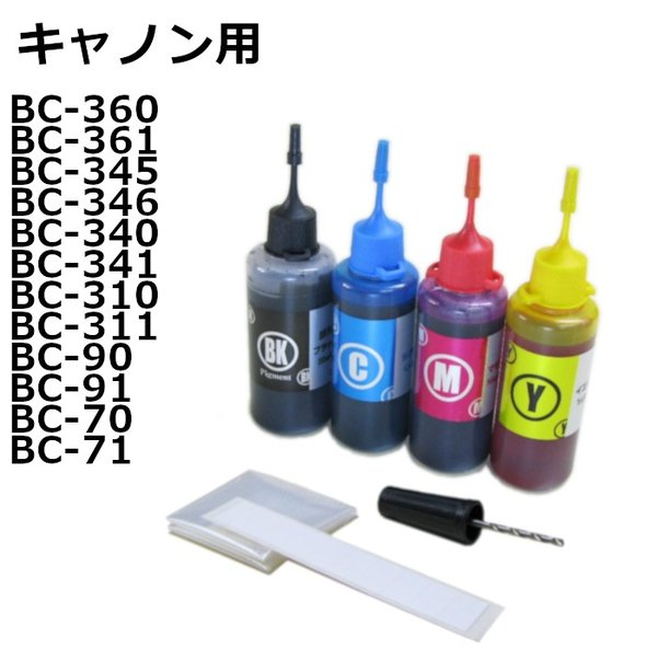 期間限定カラー 40%増量 キャノン 詰め替えインク (BC-345/BC-346/BC-340/BC-341/BC-310/BC-311/BC-90/BC-91/BC-70/BC-71) 対応 (4色セット 器具付)ZCC340BCL|zecoocolor