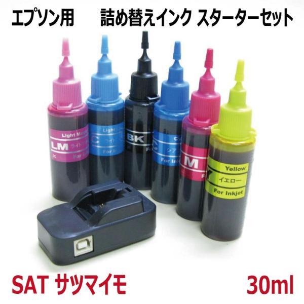 (ZCESAT6-RST) エプソン EPSON SAT-6CL サツマイモ 対応 詰め替えインク(30mlx6色) ICチップリセッター付|zecoocolor
