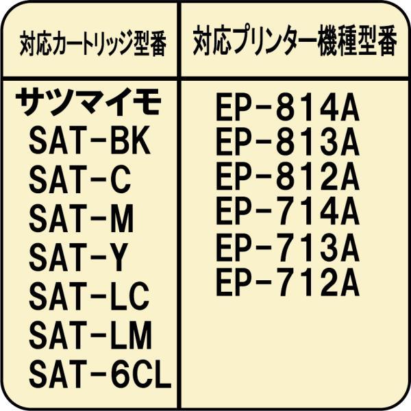 (ZCESAT6-RST) エプソン EPSON SAT-6CL サツマイモ 対応 詰め替えインク(30mlx6色) ICチップリセッター付|zecoocolor|02