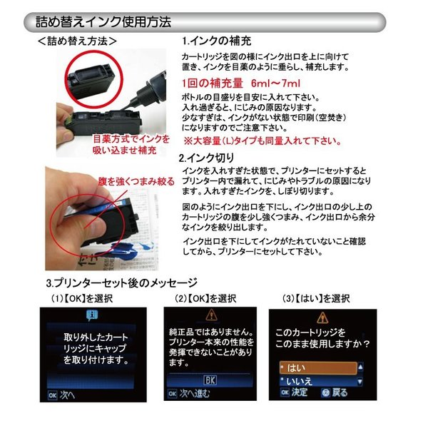 (ZCESAT6-RST) エプソン EPSON SAT-6CL サツマイモ 対応 詰め替えインク(30mlx6色) ICチップリセッター付|zecoocolor|09