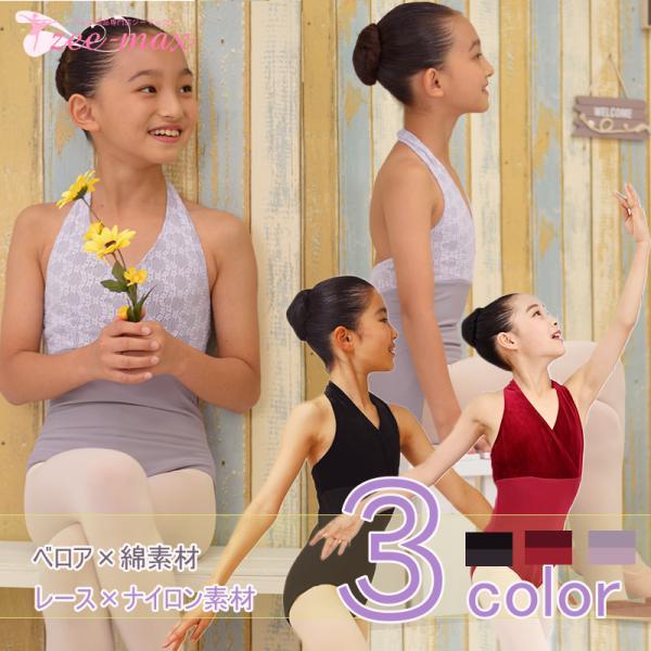 バレエ レオタード 子供 全2色 綿+ベロア ホルターネック cl0052|zee-max
