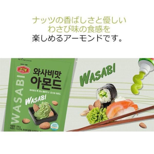 murgerbon wasabi Almond わさび味 アーモンド 200g アーモンド 韓国 わさび味アーモンド 香ばしさ スナック ビールのおとも|zeffiro|02