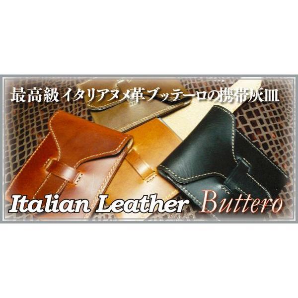 最高級イタリアヌメ革ブッテーロの携帯灰皿