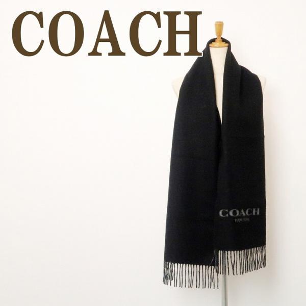 コーチ COACH マフラー メンズ ストール カシミヤ混 男女兼用 レディース ブラック 黒 76053RI6|zeitakuya