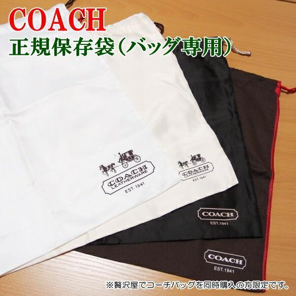 コーチ保存袋