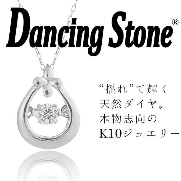 ダンシングストーン ネックレス ダイヤ 0.05ct クロスフォー ダンシング K10 ダイヤ クリスマス ギフト レディース DH-017 zeitakuya 02