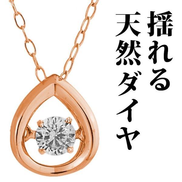 ダンシングストーン ネックレス ダイヤモンド 0.10ct K18 ピンクゴールド GP-0425D-PG|zeitakuya|02