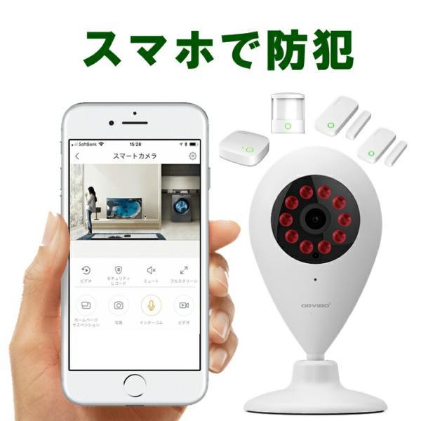 防犯カメラ ワイヤレス 5点 セット 監視カメラ 赤外線 暗視 録画 sdカード wifi 玄関 窓 人感センサー スターターキット ORVIBO|zeitakuya