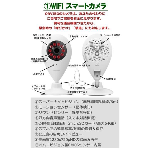 防犯カメラ ワイヤレス 5点 セット 監視カメラ 赤外線 暗視 録画 sdカード wifi 玄関 窓 人感センサー スターターキット ORVIBO|zeitakuya|04