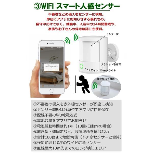 防犯カメラ ワイヤレス 5点 セット 監視カメラ 赤外線 暗視 録画 sdカード wifi 玄関 窓 人感センサー スターターキット ORVIBO|zeitakuya|05