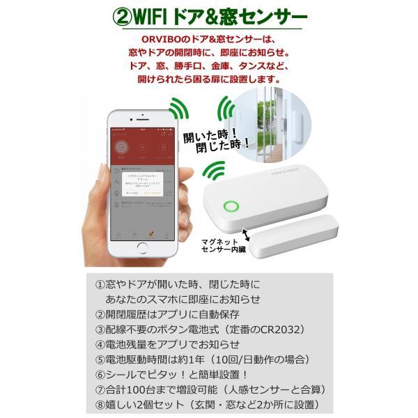 防犯カメラ ワイヤレス 5点 セット 監視カメラ 赤外線 暗視 録画 sdカード wifi 玄関 窓 人感センサー スターターキット ORVIBO|zeitakuya|06