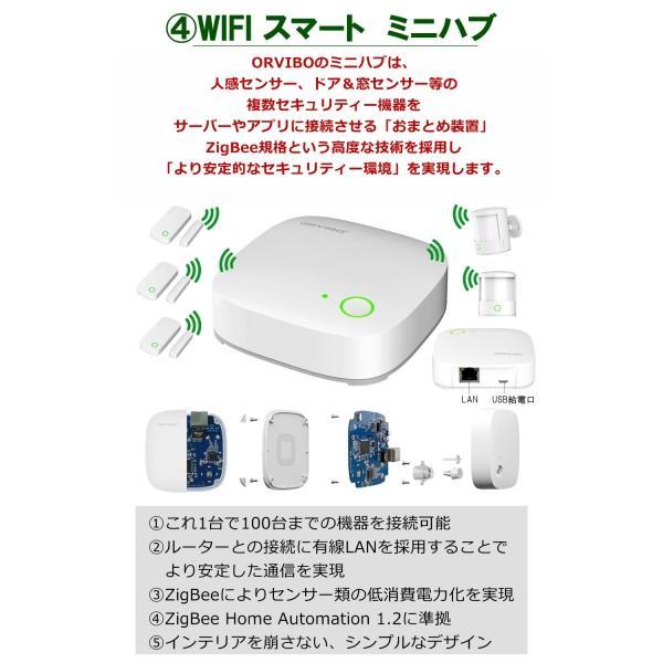 防犯カメラ ワイヤレス 5点 セット 監視カメラ 赤外線 暗視 録画 sdカード wifi 玄関 窓 人感センサー スターターキット ORVIBO|zeitakuya|07