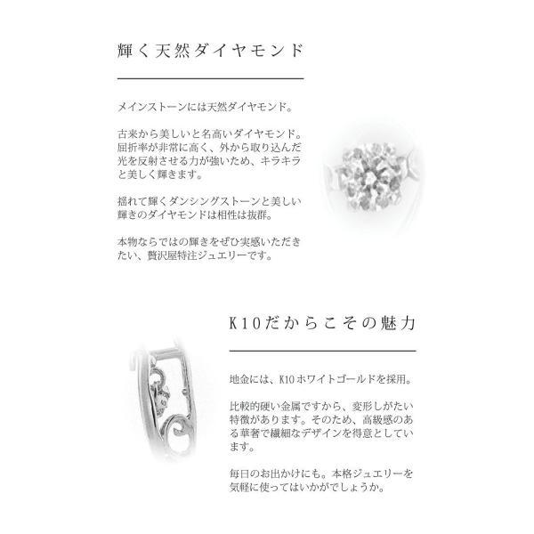 ダンシングストーン ネックレス ダイヤ 0.05ct K10 WG 10金 レディース 天然 ダイヤモンド ZDH ギフト レディース|zeitakuya|10