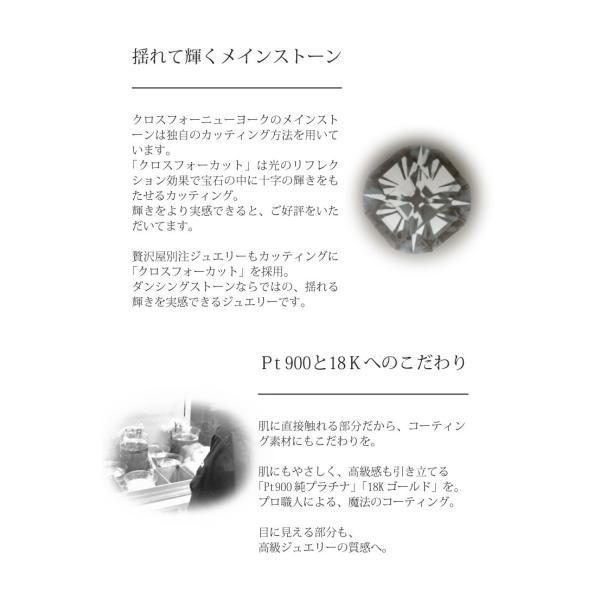 特注モデル ダンシングストーン ネックレス クロスフォーニューヨーク Pt900 プラチナ K18 18金 ピンクゴールド イエローゴールド コーティング SV925 ZNY|zeitakuya|04