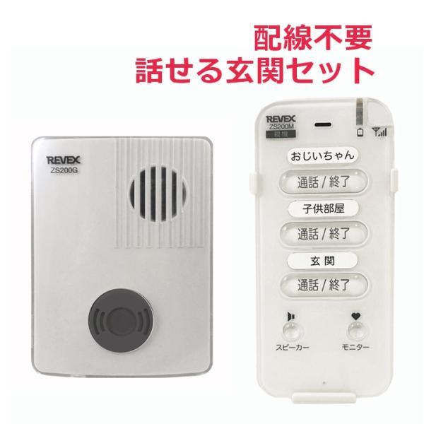 リーベックス ワイヤレストーク 玄関セット(ZS200MG)【チャイム  ナースコール インターホン コードレス 呼び出し 】