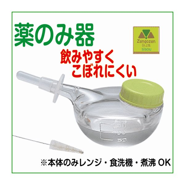 薬のみ器【食事補助 食器 吸い飲み ピジョン 】