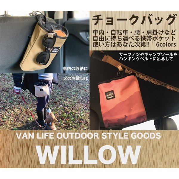 WILLOW WIPO:チョークバッグタイプの携帯ポケット 財布やスマホを収納してベルトに装着 カラビナ&ショルダーストラップ付き/ハンギングベルトにも