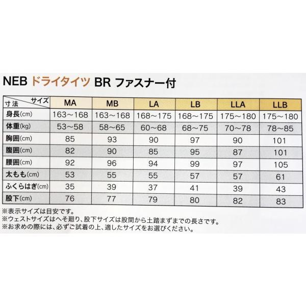 半額!!シモツケ (下野)  NEB ドライタイツ DT-201BR 先丸|zeniya-tsurigu|02