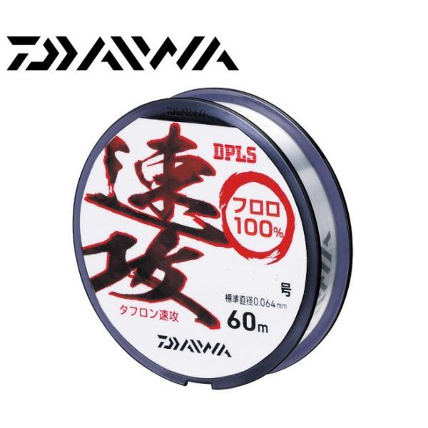 ダイワ 鮎 ライン タフロン速攻 60m フロロカーボン|zeniya-tsurigu