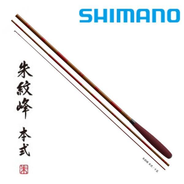 シマノ 朱紋峰 本式 18尺 /ほんしき へら竿