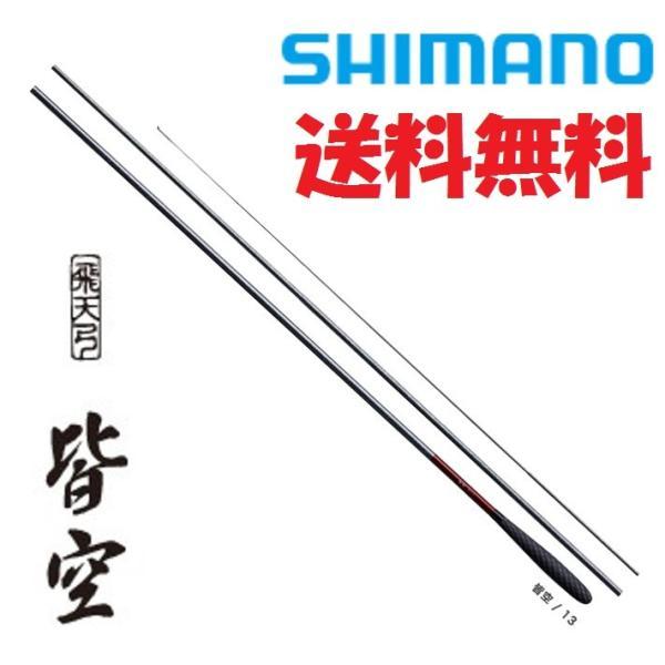 シマノ 飛天弓 皆空 8尺 /かいくう へら竿|zeniya-tsurigu