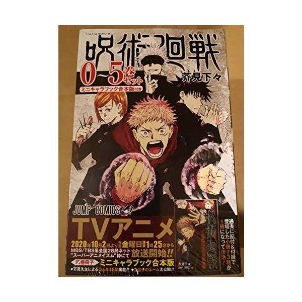 呪術廻戦0~5巻セットミニキャラブック合本版付き