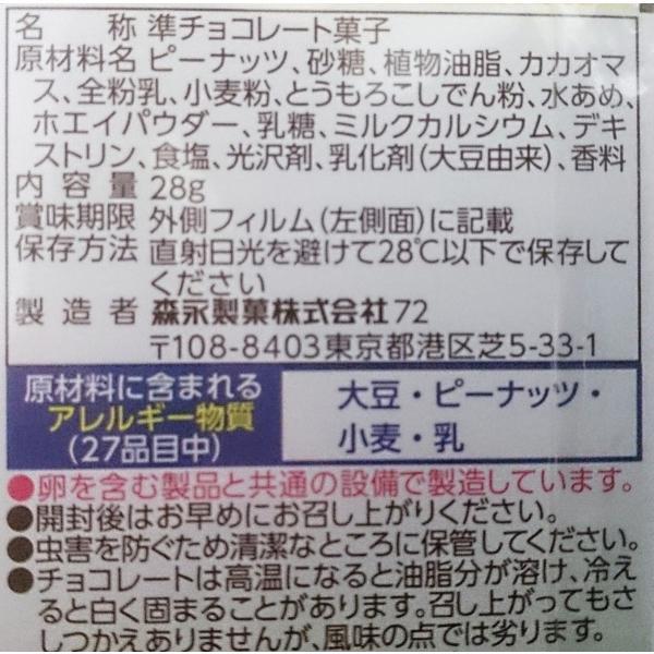 製菓 株価 森永