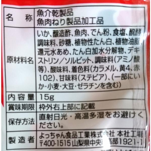 カットよっちゃん 20袋入 よっちゃん食品工業(株) zennokasiten 03