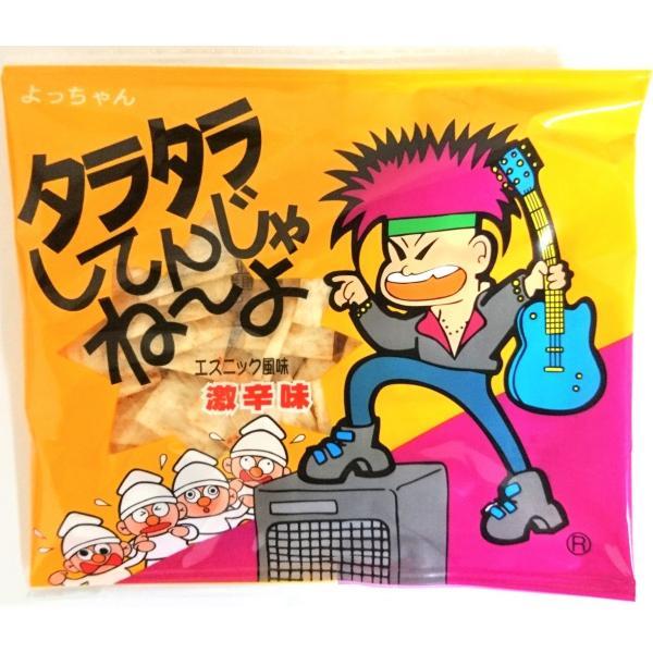 タラタラしてんじゃね〜よ 12g×20袋入 よっちゃん食品工業(株) 【新規格】|zennokasiten