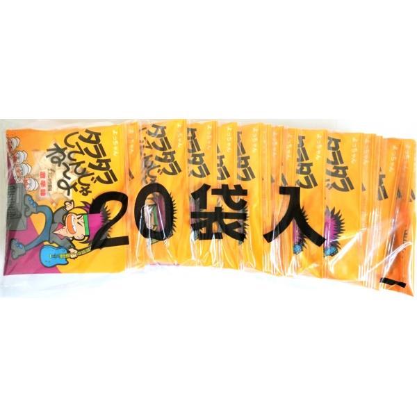 タラタラしてんじゃね〜よ 12g×20袋入 よっちゃん食品工業(株) 【新規格】|zennokasiten|02