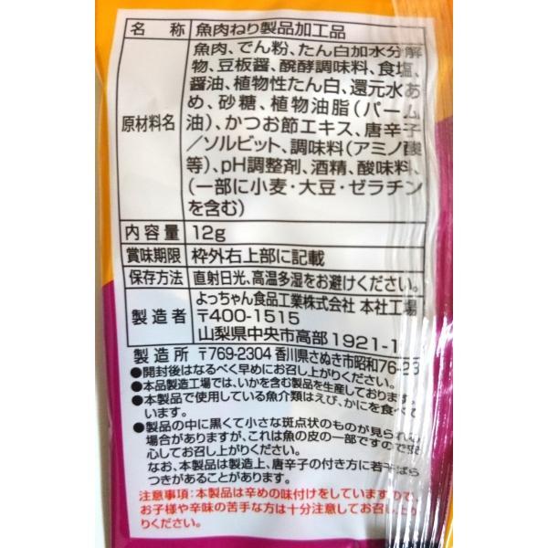 タラタラしてんじゃね〜よ 12g×20袋入 よっちゃん食品工業(株) 【新規格】|zennokasiten|03