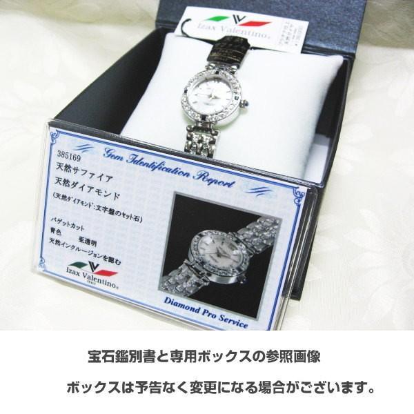レディス腕時計 アイザック・バレンチノ 宝飾工芸時計 サファイヤ IVL9100-1 ギフト プレゼント 贈答品