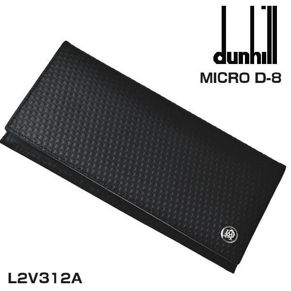 ダンヒル DUNHLL D-EIGHT マイクロ 長札財布 ブラック L2V312A ギフト プレゼント クリスマス|zennsannnet